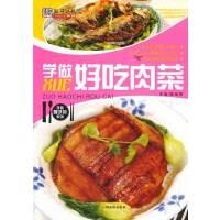 16开学做拿手菜系列:学做好吃肉菜