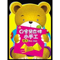 Q宝贝立体小手工(建筑)-小蜗牛智慧丛书