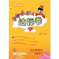 2019年秋季 黄冈小状元・达标卷 五年级语文(上)R人教版