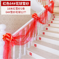 结婚用品婚房布置拉花浪漫纱幔套装楼梯扶手装饰创意雪纱装饰路引
