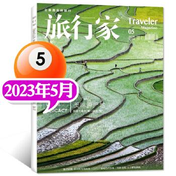 【2019年5月现货】旅行家杂志2019年5月总第281期 MAGIC OF ISLAND 岛.非岛   现货 杂志订阅