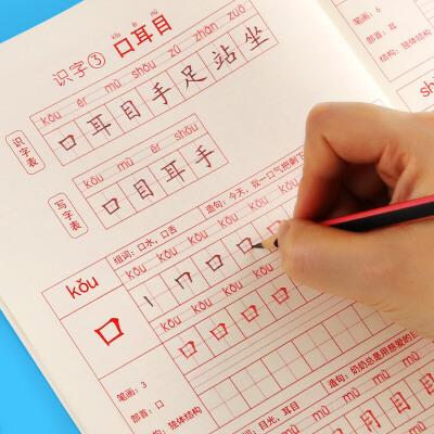 一年级二年级三小学生练字帖铅笔字帖楷书硬笔人教版语文同步上册下册课本1-2儿童初学者3生字笔画笔顺
