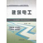 建筑电工 孟文璐 中国铁道出版社 9787113139162