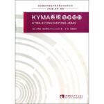 四川音乐学院电子音乐理论与技术丛书:KYMA系统实用技巧,[美] 杰弗里・斯托莱特,王驰,陆敏捷,西南师范大学出版社,