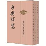 方舆胜览(全3册・中国古代地理总志丛刊)