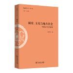 制度、文化与地方社会:中国古代史新探(文史哲丛刊第二辑)