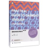 服装英语实用教材(第3版服装高等教育十二五部委级规划教材)
