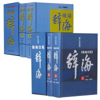 现货正版 新编现代汉语辞海上下2册 图文珍藏版 新编现代成语辞海(图文版)上下两册 学生工具书