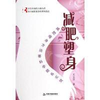 【正版二手书9成新左右】塑身 王玉芬 中国书籍出版社