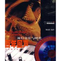 【正版二手书9成新左右】年回声 流行音乐与时代 陆凌涛 中央编译出版社