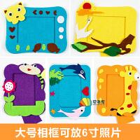 无纺布相框儿童手工DIY制作材料包 幼儿园美劳不织布粘贴布艺贴画