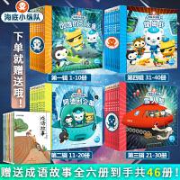 海底小纵队书全套40册 第一二三四辑 注音版儿童故事书探险记 3-10岁冒险漫画书 少儿图书 绘本