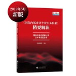 国际注册内部审计师CIA考试红皮书 国际内部审计专业实务框架精要解读 【正版书籍】