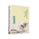 天朗气清:中国历代节令诗