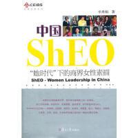 """中国ShEO:""""她时代""""下的商界女性素描(中欧经管系列) 9787309084450"""