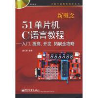 【正版二手书9成新左右】新概念51单片机C语言教程入门、提高、开发、拓展(附 郭天祥 电子工业出版社