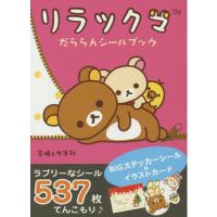 [现货]日版 贴纸册 轻松熊リラックマ だららんシ�`ルブック