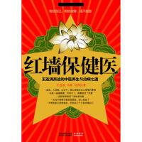 【二手书8成新】红墙保健医 王连清 马雷 马青 江苏人民出版社