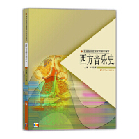 【正版二手书9成新左右】师范教育司:西方音乐史 叶松荣 高等教育出版社