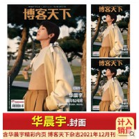 【2021年4月5期】博客天下杂志2021年4月第5期总第335期 靳东-用真心与角色共情