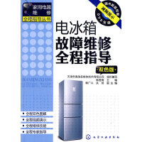 家用电器维修全程指导丛书--电冰箱故障维修全程指导(双色版)(附光盘)