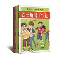 校园铁三角故事系列(共4册)铁三角诞生记/和校长斗智斗勇/铁三角出了叛徒/女孩子的紧急呼叫