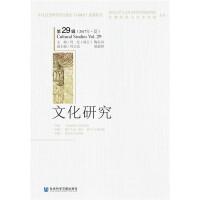 文化研究第29辑(2017年・夏)