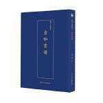 艺术文献集成:宣和书谱