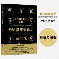 全球货币进化史