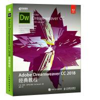 Adobe Dreamweaver CC 2018经典教程 Dreamweaver官方教程培训书籍