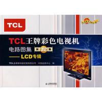 【二手旧书九成新】TCL彩色电视机电路图集:第12集-LCD专辑 TCL多媒体科技控股有限公司,中国业务中心 人民邮电