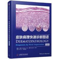 皮肤病理快速诊断图谱(原书第3版) (美)克里斯蒂娜.J.科奥 (美)罗纳 德.J.巴尔 中国科学技术出版社 9787