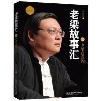 老梁谈名流,梁宏达,北京理工大学出版社,9787564092580【正版图书 品质保证】