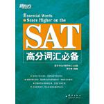 新东方 SAT高分词汇必备(收录SAT高分词汇,提供权威中英文释义)