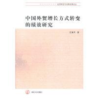 经济转型与创新发展论丛 中国外贸增长方式转变的绩效研究