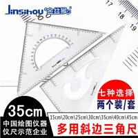 Jinsihou金丝猴2035 35cm三角尺文具套装 35厘米大中小学生用品绘图三角板透明尺子有机塑料绘图制图办公仪