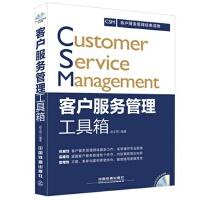 【R6】客户服务管理工具箱(含光盘) 赵文明著 中国铁道出版社 9787113198282