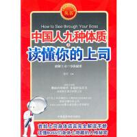 【正版二手书9成新左右】中国人九种体质之读懂你的上司 沈生 中国医药科技出版社