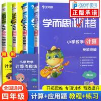 学而思秘籍四年级数学计算应用题专项突破+练习册全套4本