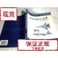 【旧书二手书9成新】航空控制工程新装备与新技术 谢军等编著 航空工业出版社9787801349835