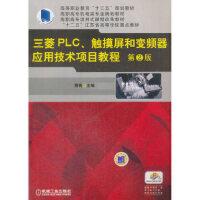 三菱PLC、触摸屏和变频器应用技术项目教程 第2版,曹菁,机械工业出版社,9787111580720