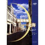 南国珠城--北海,吴小玲,陆露,三秦出版社,9787806287330【正版保证 放心购】