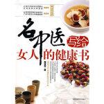 名中医写给女人的健康书,陈玫妃,吉林科学技术出版社,9787538439830