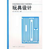 【二手旧书9成新】玩具设计 张剑等 上海人民美术出版社