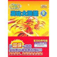 奥拉星亚比大图鉴2广州百田信息科技有限公司江苏美术出版社9787534436604