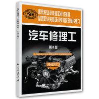 汽车修理工(基础知识)(第二版)