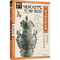 图说天下.中国历史:传说时代、夏、商、西周:追寻祖先的足迹