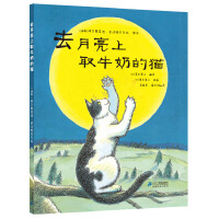 去月亮上取牛奶的猫  世纪绘本花园