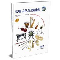 交响乐队乐器图典(附CD一张)