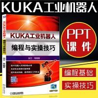 正版 KUKA工业机器人编程与实操技巧 工业机器人应用书 KUKA机器人操作教程书籍 库卡机器人编程教程 库卡机器人实